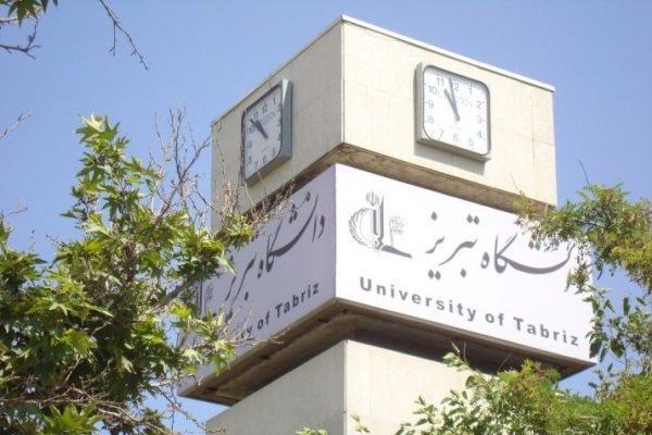 تور مجازی دانشگاه تبریز راه اندازی شد