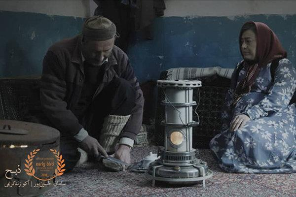 ذبح ایرانی به جشنواره فیلم دانشجویی بلغارستان راه یافت