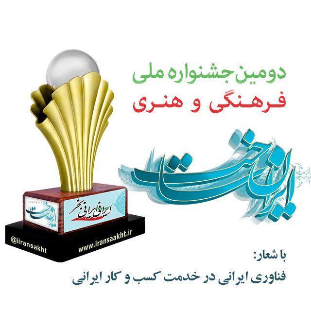 ایده های برگزیده ایران ساخت معین شد