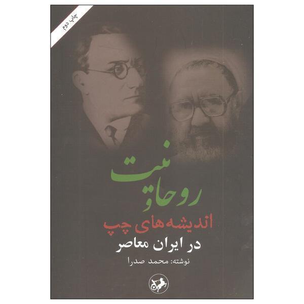 مساله تقابل تئوریک روحانیون و جریان چپ در ایران معاصر