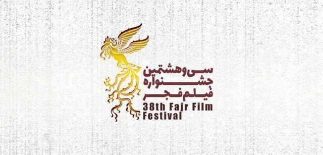 جزئیات اکران های جشنواره فیلم فجر در استان بوشهر