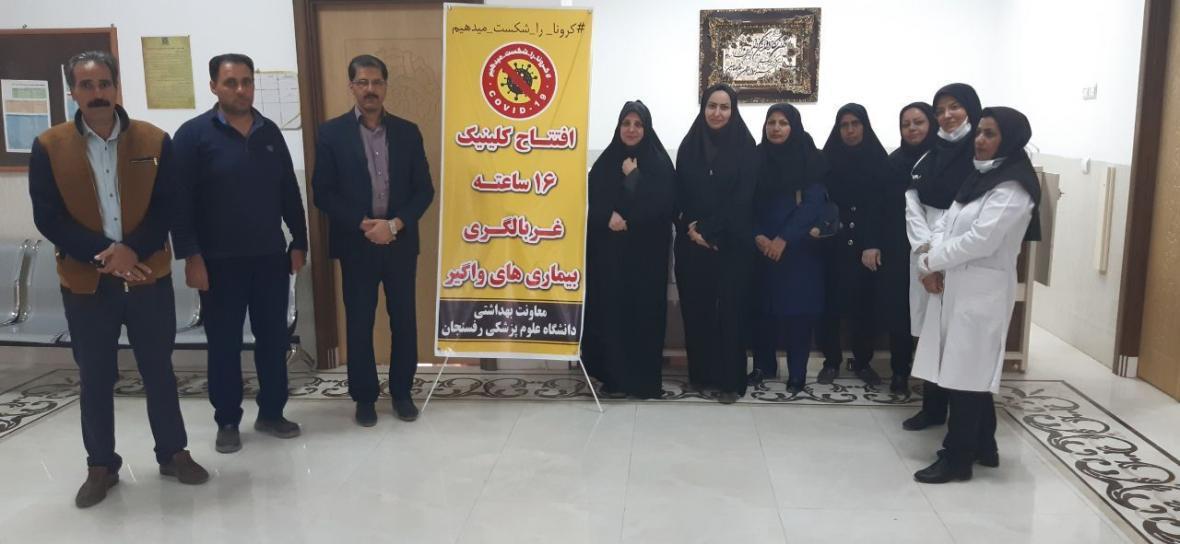 خبرنگاران 3 کلینیک غربالگری بیماری های واگیردار و عفونی در رفسنجان فعال شد