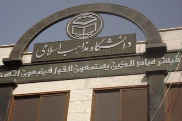 آشنایی با نحوه آموزش مجازی در دانشگاه مذاهب اسلامی