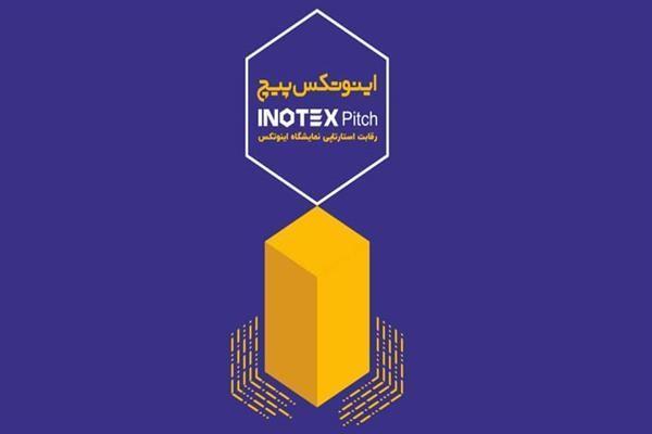 کوچ رویدادها از سالن های کنفرانس به فضای مجازی، اینوتکس پیچ آنلاین ساری به صورت مجازی برگزار گردید