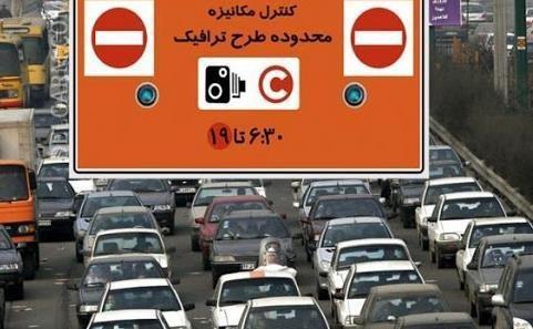 تا اطلاع ثانوی طرح ترافیک در تهران اجرا نمی شود