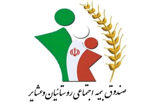 مبلغ حق بیمه روستاییان آذربایجان غربی اعلام شد