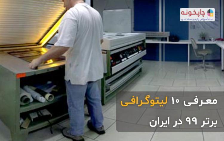 بهترین لیتوگرافی تهران معرفی 10 لیتوگرافی برتر 99 در ایران