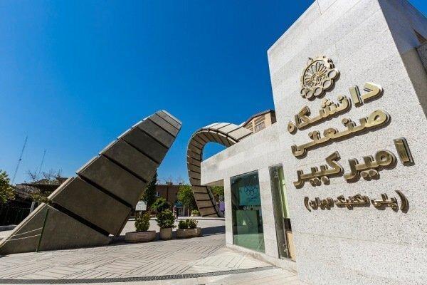 راه اندازی برج فناوری جدید در دانشگاه امیرکبیر