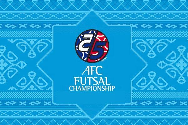 استعلام ایران از AFC، قرعه کشی فوتسال قهرمانی آسیا تغییر می نماید؟