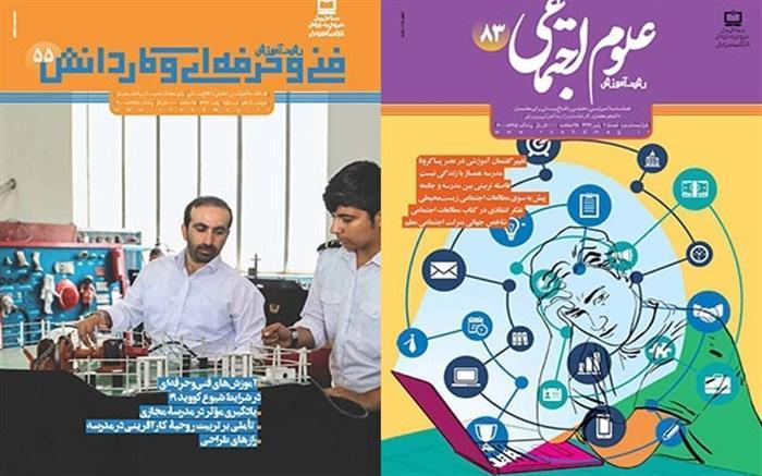 جدیدترین شماره نشریات رشد آموزش فنی و حرفه ای و کاردانش و رشد آموزش علوم اجتماعی منتشر شد