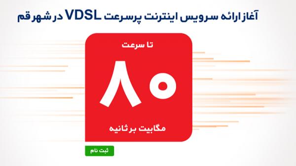مسائل اینترنت VDSL و راهکار های آن ها