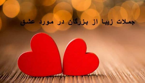جملات زیبا از بزرگان در خصوص عشق ؛ گلچینی متفاوت و زیبا!
