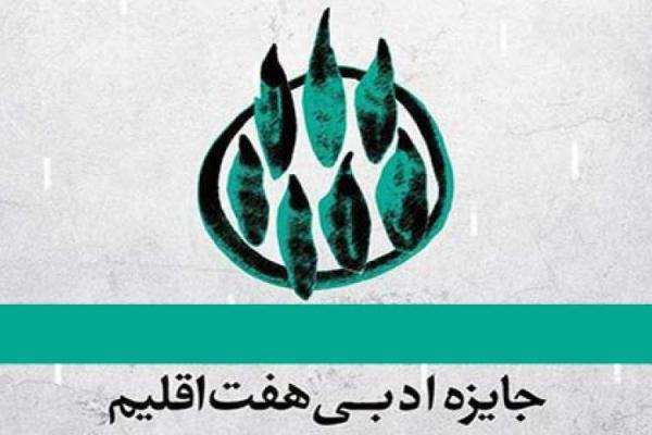 هفت اقلیم در خرداد