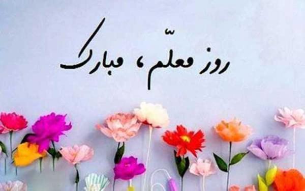 جدیدترین پیام های تبریک روز معلم؛ 12 اردیبهشت 1400